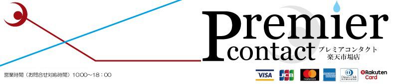 プレミアコンタクト:国内正規品を処方箋不要で格安全国発送いたします。