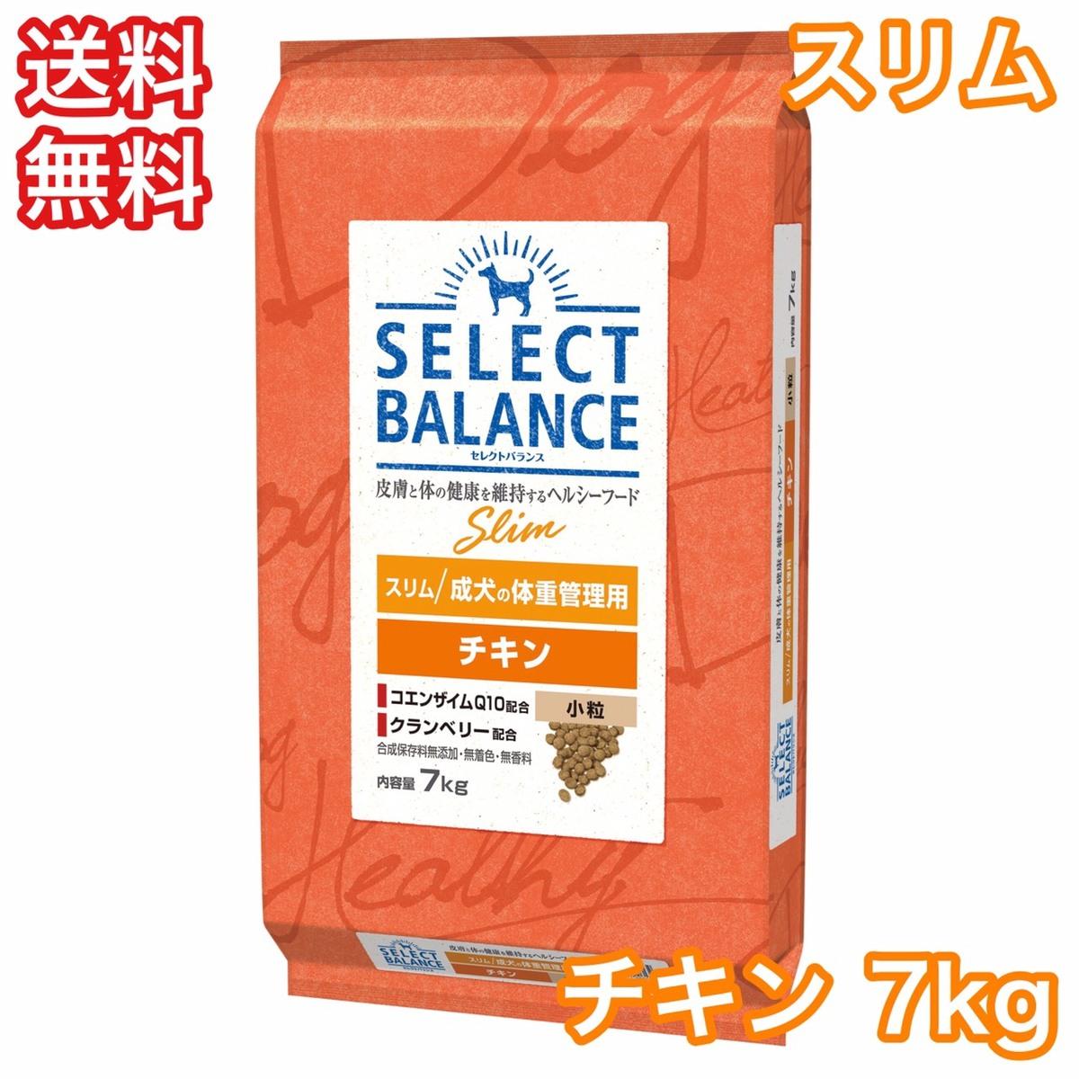 セレクトバランス チキン スリム 小粒 7kg ドッグフード アダルト 成犬 体重調整 ダイエット 避妊 去勢