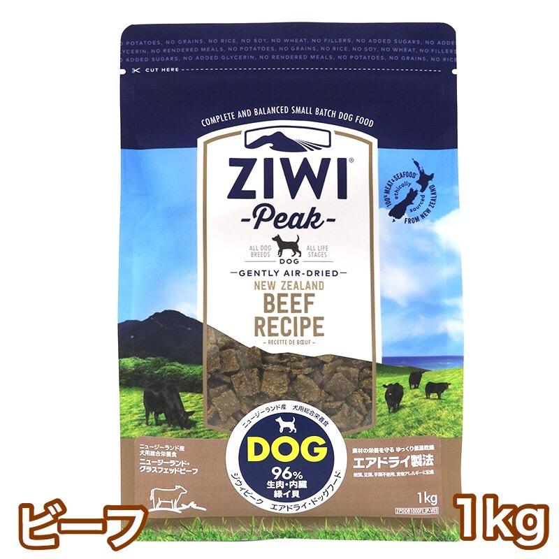 ジウィピーク Ziwi Peak ビーフ 1kg エアドライ ドッグフード グラスフェッドビーフ