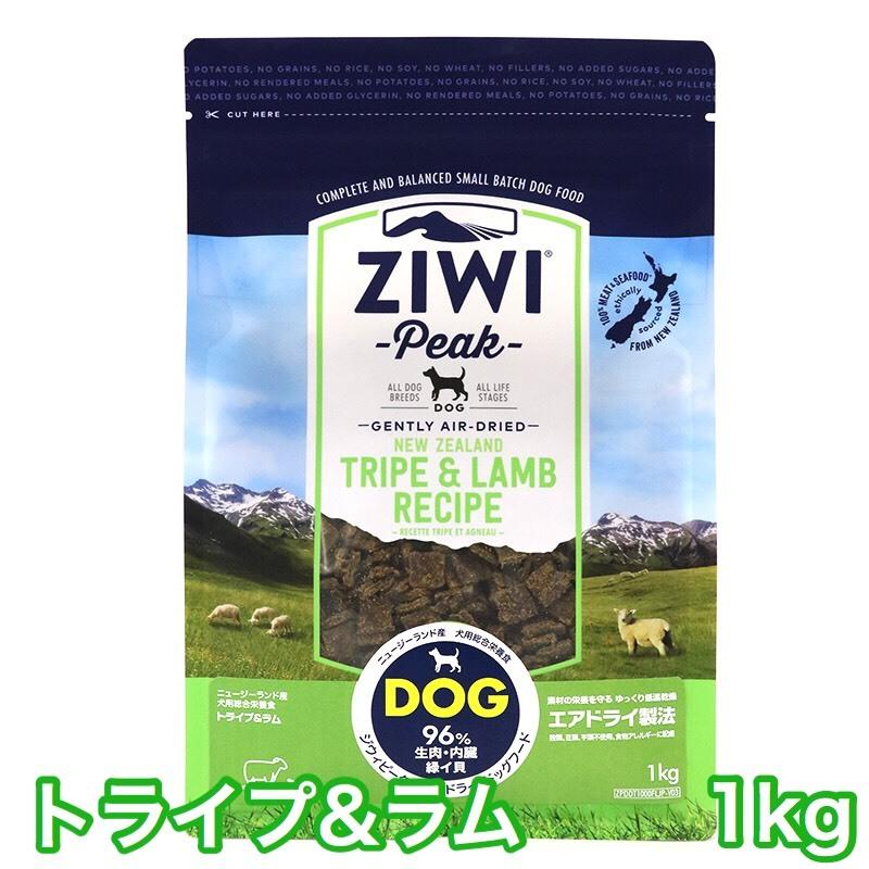 ジウィピーク Ziwi Peak トライプ&ラム 1kg エアドライ ドッグフード トライプ ラム