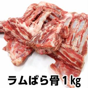 ラムボーン オーストラリア産ラムばら骨1kg Lamb bone 年中無休 for stock父の日 soup 敬老の日 即納最大半額