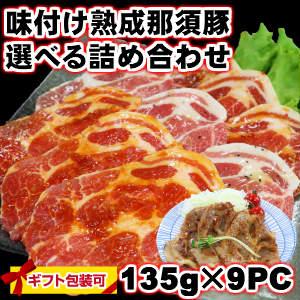 使いやすい小分けタイプでお好みの味が選べます いつでも送料無料 国産熟成那須豚肩ロース焼肉味付けジューシースライス135g9パック1.2kg バーベキュー 焼き肉 ギフト父の日 敬老の日 メガ盛り お金を節約