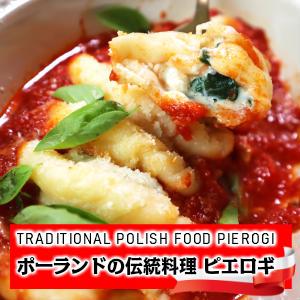 手づくり無添加ピエロギ ポーランドの伝統料理ピエロギ ほうれん草とチーズ 送料無料限定セール中 16個入り 通常便なら送料無料