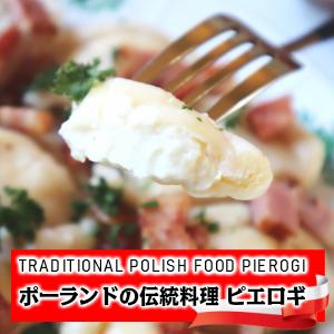 直営ストア 手づくり無添加ピエロギ ポーランドの伝統料理ピエロギ 発売モデル ルスキエ 男爵いもとリコッタチーズ 16個入り Pierogi Stuffing ruskie and potato ricotta