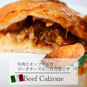 ごろごろ牛肉ととろーりチーズのイタリア発祥のピザ 牛肉とモッツアレラ ゴーダチーズの三日月型ピザ 2020モデル 売り込み