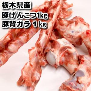 新鮮な栃木県産の豚骨のセットです 業務用産地直送国産げんこつ まとめ買い特価 ゲンコツ 1kg 背ガラ1kg 格安店 合計2kg ※げんこつ2分の1カット 豚骨 トンコツ 送料無料 国産父の日 豚ゲンコツ 敬老の日