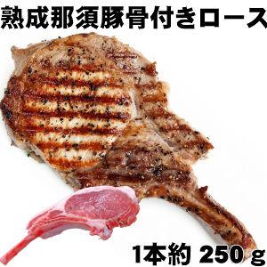 アイテム勢ぞろい お肉屋さんの社員やパートさんが社内販売でこっそり食べている本当においしい豚肉 国産那須豚熟成豚ロース骨付き 着後レビューで 送料無料 敬老の日 ポークチョップ約250g父の日