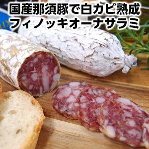 国産那須豚フィノッキオーナサラミ約130g Salame Finocchiona 新鮮な那須豚にフェンネルを入れて白カビで熟成