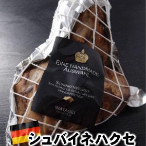 シュバイネハクセ Schweinhaxe アイスバイン AL完売しました 国産那須豚モモすね肉上物使用 直営限定アウトレット ボリュームとコクの深さに驚く父の日 敬老の日