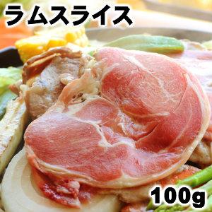 北海道ジンギスカンの定番ラムスライス100g トレンド Lamb roll 新作通販 sliced 成吉思汗父の日 敬老の日