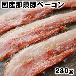 氷温熟成した那須豚バラ肉を使用したベーコンです。 ドイツ国際品質競技会金賞受賞 国産那須豚ベーコン 280g domestic pork bacon父の日 敬老の日