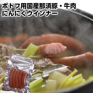 ポトフ スープに良い出汁でます スープ ランキング総合1位 ショッピング 敬老の日 牛入りにんにくウインナー父の日 鍋用国産那須豚