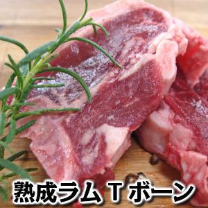 オーストラリア産熟成ラムTボーンステーキ約80g×2枚 骨付き 子羊 ラム肉 パーティ バーベキュー steak80g×2pieces父の日 25%OFF T lamb Australian bone 海外並行輸入正規品 敬老の日