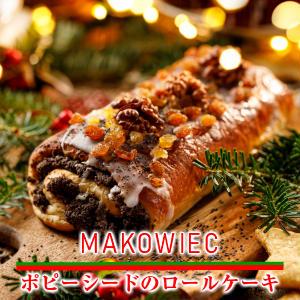 ポーランドの伝統菓子でポーランドではとてもポピュラーなお菓子です ポーランドの伝統お菓子ケシの実 ポピーシード 日本全国 送料無料 マコヴィェツ 未使用 のロールケーキMAKOWIEC