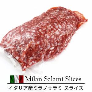 イタリア産ミラノサラミスライス150g WEB限定 Italian milan salami SEAL限定商品 sliced