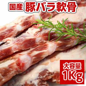 煮込むと柔らかくなってとても美味しいです 国産豚バラ軟骨1000g 豚軟骨 軟骨 ナンコツ メーカー公式ショップ gristle 豚バラ肉 porkcartilage ランキングTOP10 豚バラ 豚肉