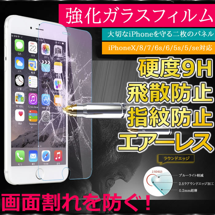 目に優しい 強化ガラス保護フィルム ガラス保護フィルム 液晶保護フィルム ガラスフィルム iPhoneX iPhone8 iPhone7 iPhone6s/6 iPhone5s/5/se 表面硬度9H キズ防止 飛散防止 指紋防止