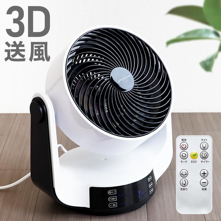 3D立体送風で冷暖房の効率アップ 自動首振りサーキュレーター 360度首振り サーキュレーター Lafuture 扇風機 リモコン付き 静音 高品質 首振り 360度回転 卓上扇風機 プレゼント 敬老の日 予約 タッチパネル 1年保証 タイマー シンプル 限定特価 360°首振り 送料無料 ホワイト サーキュレーターファン