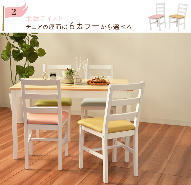 North European dining set dining table set dining three points set [for the person from 75cm width /2] dining table dining chair natural pastel colorful ... & premium-interior | Rakuten Global Market: North European dining set ...