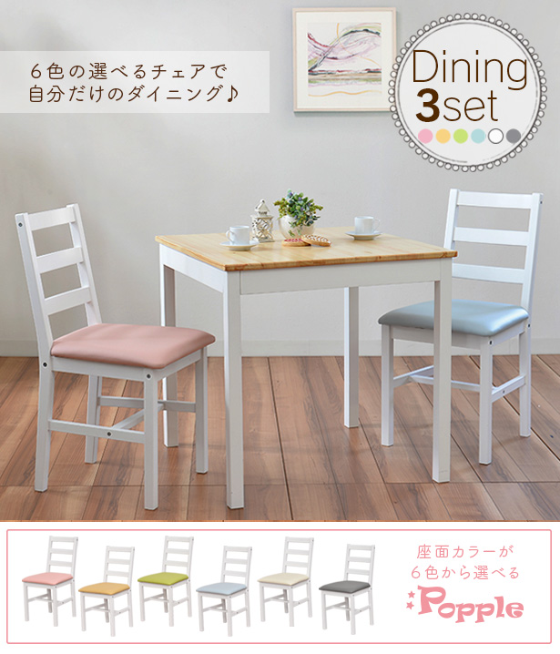 North European Dining Set Dining Table Set Dining Three Points Set [for The  Person From Part 84