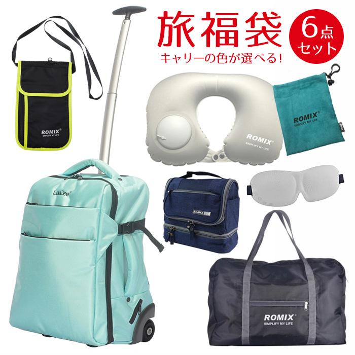 旅福袋 6点セット トラベル用品 福袋 キャリーバッグ バッグインバッグ トラベルポーチ パスポートケース ネックピロー アイマスク