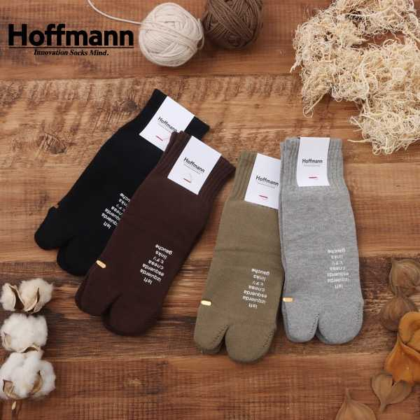 ホフマン Hoffmann 靴下 ソックス スピード対応 全国送料無料 レディース 足底パイル 足袋型 コットン 綿 ついに再販開始 日本製 ギフト グレー 4216 ブラウン 暖かい 黒 22.5-24.5 プレゼント オリーブ ブラック Ho152
