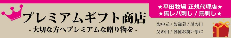 プレミアムギフト商店:プレミアムギフトを販売ー お中元/お歳暮/母の日/父の日/各種お祝い事