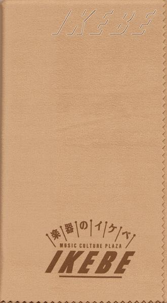 イケベ オリジナル ユニチカ クロス ベージュ 売り込み Ikebe 爆売りセール開催中 Originalイケベ ミューフェス