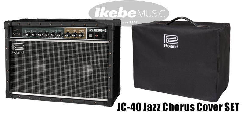 Roland 《ローランド》JC-40 + JC-40 Jazz Chorus 用カバー[RAC-JC40] SET【あす楽対応】【送料無料!】
