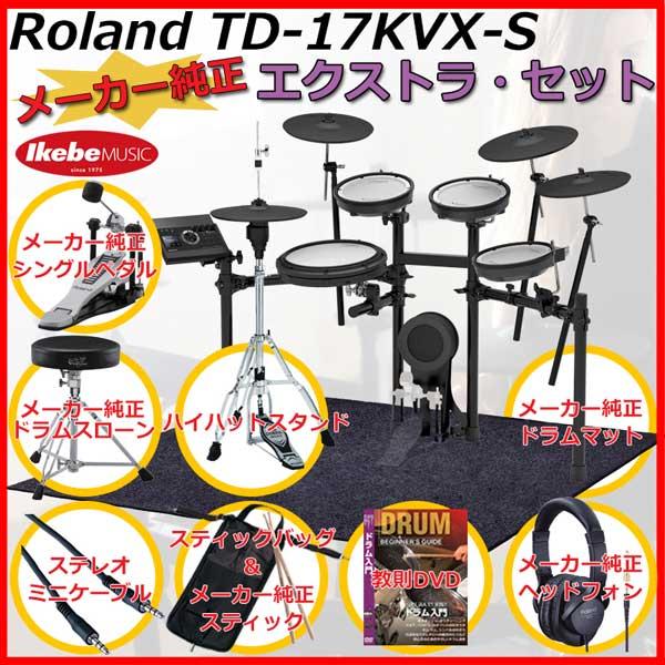 Roland 《ローランド》 TD-17KVX-S Pure Extra Set【oskpu】