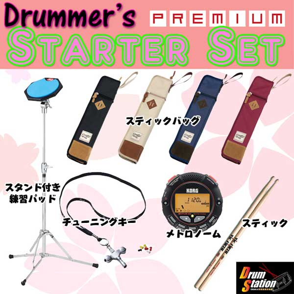 Ikebe Original 《イケベオリジナル》 Drummer's Premium Starter Set [B] 【練習パッド(スタンド付属)、スティック、スティックバッグ、メトロノーム、チューニングキー】