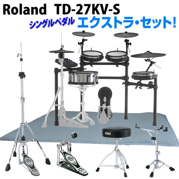 Roland 《ローランド》 TD-27KV-S Extra Set / Single Pedal 【oskpu】