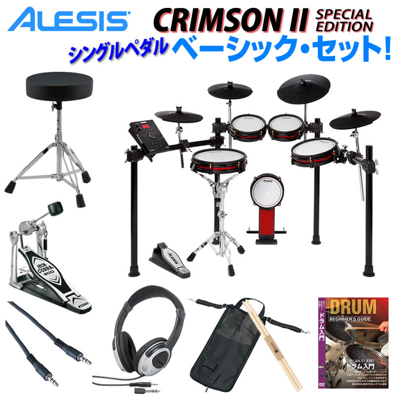 ALESIS《アレシス》 CRIMSON II SPECIAL EDITION Basic Set w/Single Pedal【oskpu】