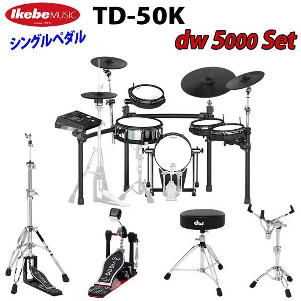 Roland 《ローランド》 TD-50K [dw 5000 Set / Single Pedal]【oskpu】