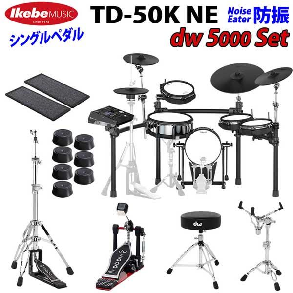 Roland 《ローランド》 TD-50K NE [dw 5000 Roland Set TD-50K NE/ Single Pedal]【防振】【oskpu】, ウィッチェリー:3fc74741 --- sunward.msk.ru