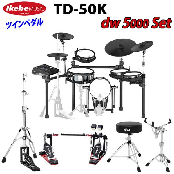 Roland 《ローランド》 TD-50K [dw 5000 Set / Twin Pedal]【oskpu】