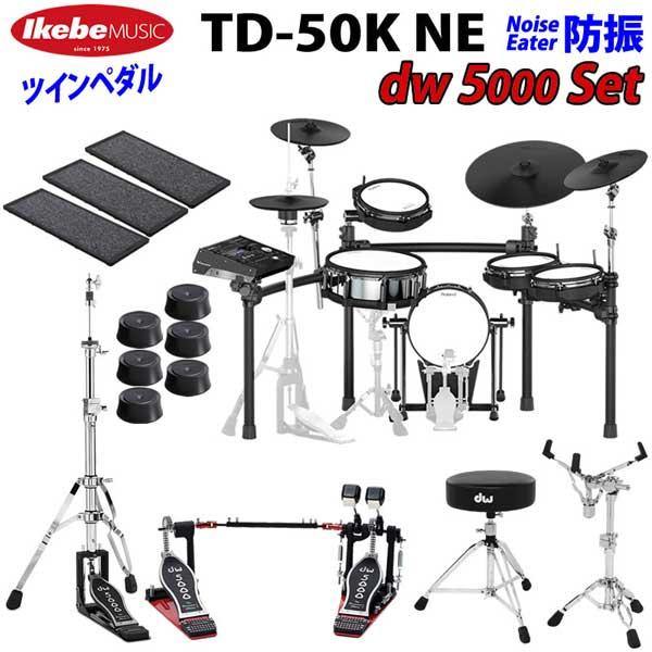 Roland 《ローランド》 TD-50K NE [dw 5000 Set / Twin Pedal]【防振】【oskpu】