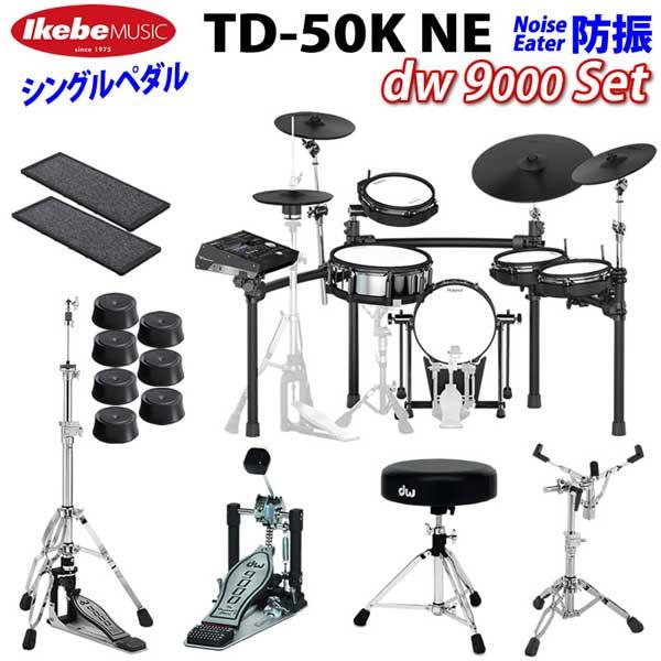 Roland 《ローランド》 TD-50K NE [dw 9000 Set / Single Pedal]【防振】【oskpu】