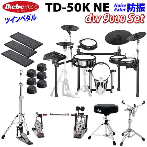 Roland 《ローランド》 TD-50K NE [dw 9000 Set / Twin Pedal]【防振】【oskpu】