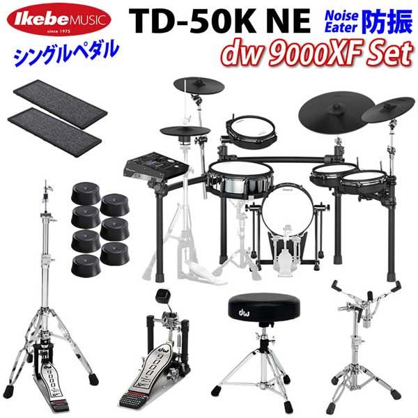 Roland 《ローランド》 TD-50K NE [dw 9000XF Set / Single Pedal]【防振】【oskpu】