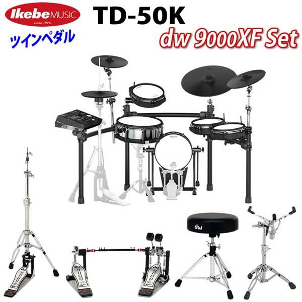 Roland 《ローランド》 TD-50K [dw 9000XF Set / Twin Pedal]【oskpu】
