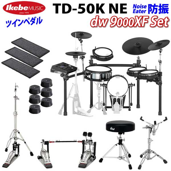 Roland 《ローランド》 TD-50K NE [dw 9000XF Set / Twin Pedal]【防振】【oskpu】