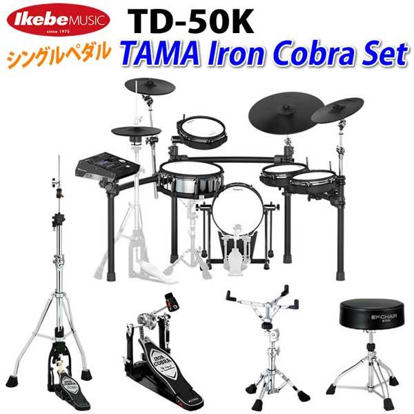 Roland 《ローランド》 TD-50K [TAMA Iron Cobra Set / Single Pedal]【oskpu】