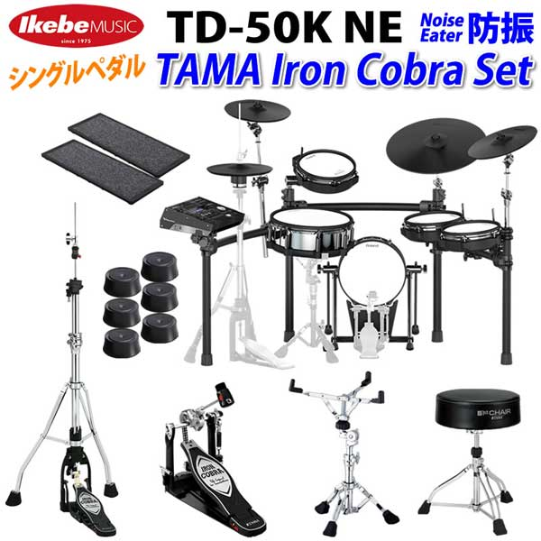 Roland 《ローランド》 TD-50K NE [TAMA Iron Cobra Set / Single Pedal]【防振】【oskpu】