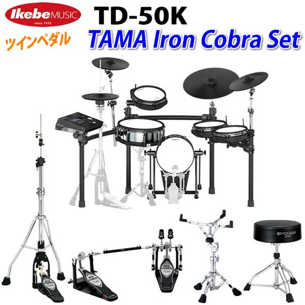 Roland 《ローランド》 TD-50K [TAMA Iron Cobra Set / Twin Pedal]【oskpu】