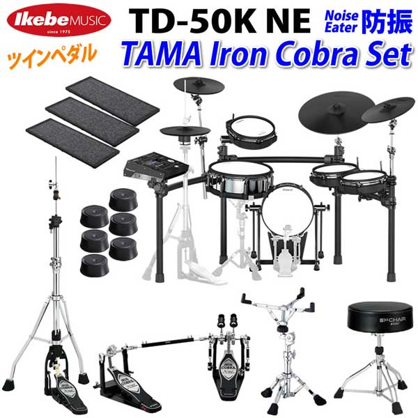 Roland 《ローランド》 TD-50K NE [TAMA Iron Cobra Set / Twin Pedal]【防振】【oskpu】