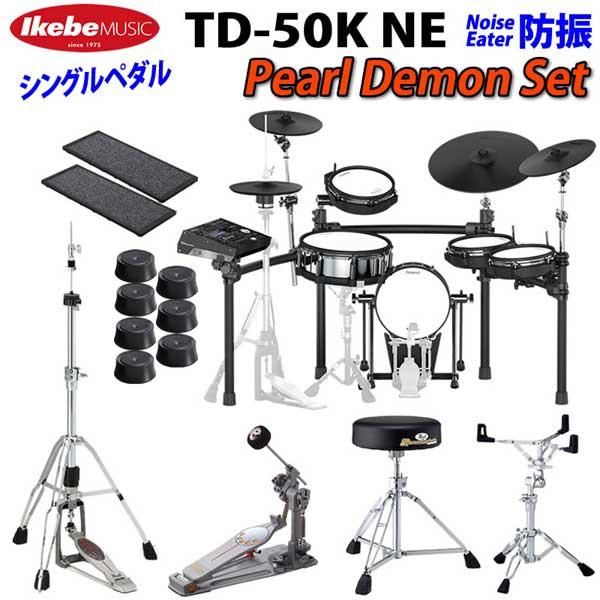 Roland 《ローランド》 TD-50K NE [Pearl DEMON Set / Single Pedal]【防振】【doskpu】