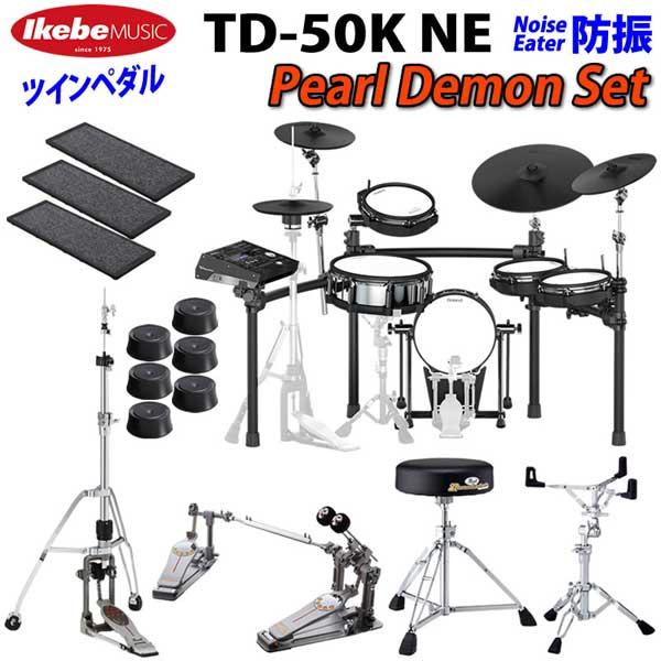 Roland 《ローランド》 TD-50K NE [Pearl DEMON Set / Twin Pedal]【防振】【oskpu】