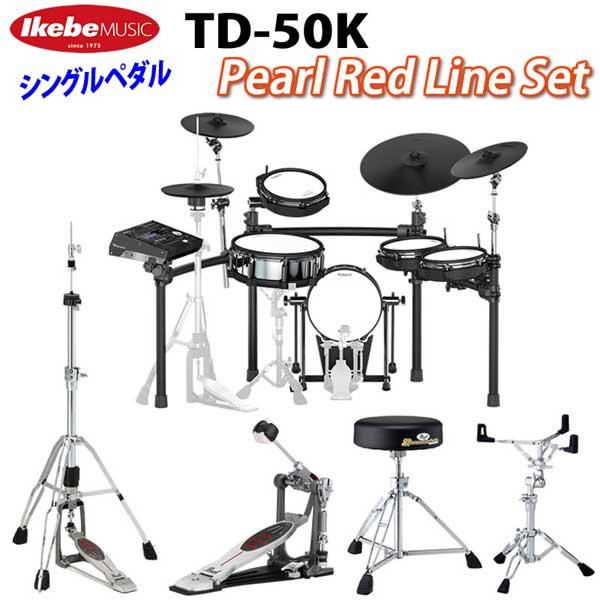 Roland 《ローランド》 TD-50K [Pearl REDLINE Set / Single Pedal]【oskpu】