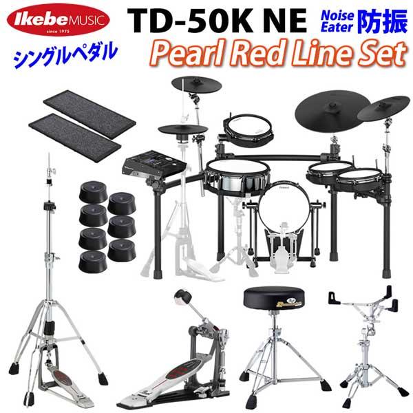Roland 《ローランド》 TD-50K NE [Pearl REDLINE Set / Single Pedal]【防振】【oskpu】